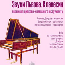 Концерт-лекція «Звуки Львова. Клавесин»