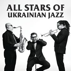 Концерт All Stars of Ukrainian Jazz