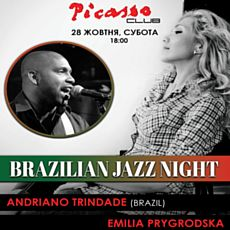 Концерт Brazilian Jazz Night