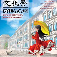 Фестиваль японської культури Bunkasai 2017