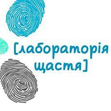 Лекція «Лабораторія щастя»