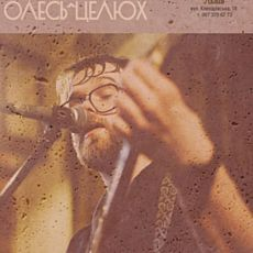 Концерт Олеся Целюха