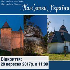 Виставка «Пам'ятки України»