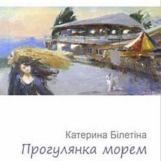 Виставка живопису Катерини Білетіної «Прогулянка морем»