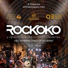 Концерт Rockoko у супроводі симфонічного оркестру