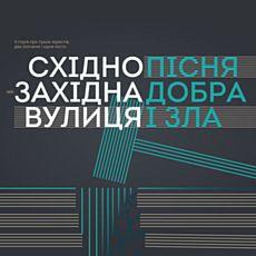 Музичний перформенс-драма «Східно-західна вулиця. Повернення до Львова»