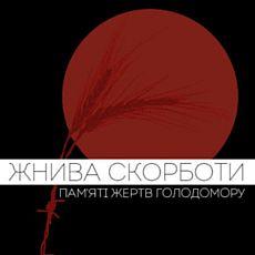 Концерт «Жнива скорботи пам'яті жертв Голодомору»