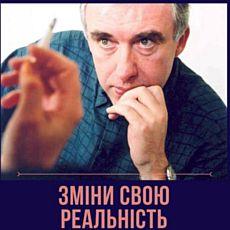 Дискусія з психологом Ростиславом Прокоп'юком «Зміни свою реальність»