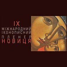 Виставка «Тіло Обожествлене»