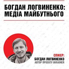 Зустріч FESTacademy «Богдан Логвиненко: медіа майбутнього»