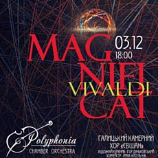 Концерт Magnificat Vivaldi