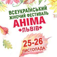 Х Ювілейний Всеукраїнський Жіночий фестиваль «Аніма»