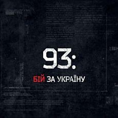 Прем'єра документальної стрічки «93: бій за Україну»
