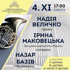 Концерт «Орган, чарівна валторна та сопрано»