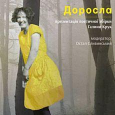Презентація поетичної збірки Галини Крук «Доросла»
