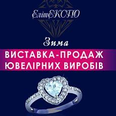 Ювелірна виставка ЕлітЕКСПО. Зима 2017
