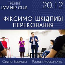 Тренінг Lviv NLP Club «Формуємо бажання - фіксимо шкідливі переконання»