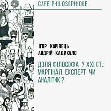 Лекція «Доля філософа у 21ст: маргінал, експерт чи аналітик?»