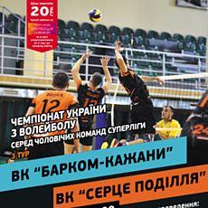 Матч «Барком-Кажани» - ВК «Серце Поділля»