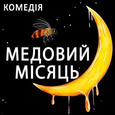 Вистава «Медовий місяць» театральної студії «Чорний квадрат»