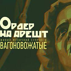 Кіно-перформанс: показ фільму «Ордер на арешт» у живому супроводі гурту «Вагоновожатые»