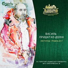 Виставка Василя Придатка-Доліна «Імпресії художника експедицій»