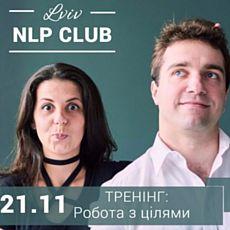 Тренінг Lviv NLP Club «Робота з цілями-1»
