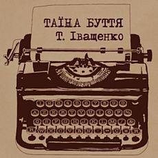 Вистава «Таїна буття» Театру імені Юрія Дрогобича