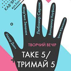 Літературна зустріч «Тримай 5 / Take 5»