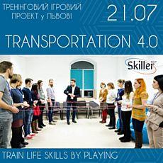 Ігровий тренінговий проект «Транспортація»
