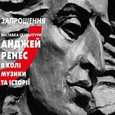 Виставка скульптури Анджея Ренеса «У колі музики та історії»