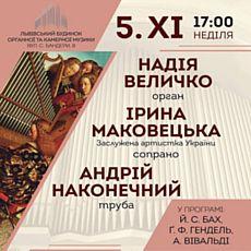 Концерт «Віртуозна музика епохи бароко. Орган, труба і сопрано»