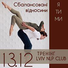 Тренінг Lviv NLP Club «Сбалансовані відносини: вирівнюємо Я - Ти - Ми»