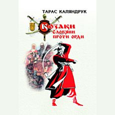 Презентація книжки Тараса Каляндрука «Козаки. Слов'яни проти орди»