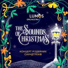 Концерт The Sounds of Christmas від LUMOS Orchestra (ex-Cantabile Orchestra)