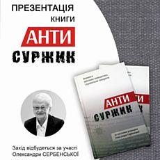 Презентація навчального посібника за редакцією Олександри Сербенської «Антисуржик»