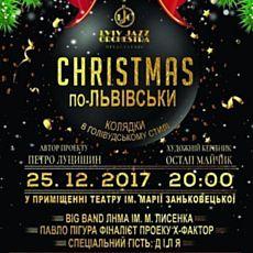 Музичний проект «Christmas по-львівськи» від Lviv Jazz Orchestra