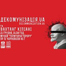 Проект «Декомунізація» та Вахтанг Кіпіані у «Території Терору»