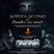 Концерт «Дорога до раю»