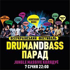 Всеукраїнський фестиваль Drum And Bass Парад