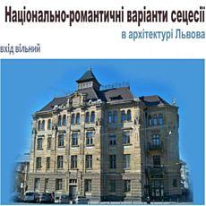 Лекція «Національно-романтичні варіанти сецесії в архітектурі Львова»