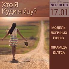 Тренінг Lviv NLP Club «Хто Я і куди я йду»