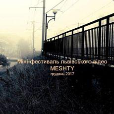Міні-фестиваль львівського аматорського відеомистецтва