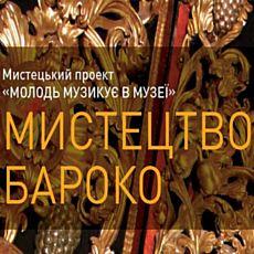 Мистецький проект «Молодь музикує в музеї»