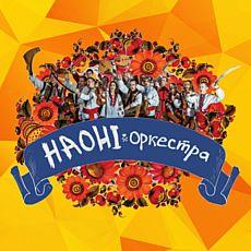 Концерт рок-оркестру народних інструментів «НАОНІ»