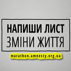 Презентація Марафону Amnesty International з написання листів на підтримку потерпілих від порушення прав людини