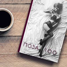 Презентація книги «Поза 100» Олі Кльової