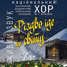Концерт хору ім. Верьовки «Різдво іде по світу»