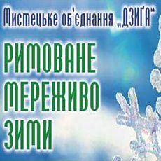Літературна зустріч «Римоване мереживо зими»