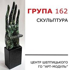 Виставка скульптури. Група 162